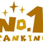 最新ポイントサイト比較ランキングトップ10を発表!